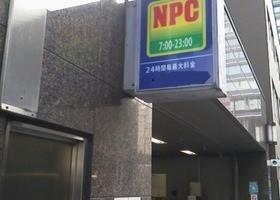 NPC24H八重洲日東紡ビルパーキング