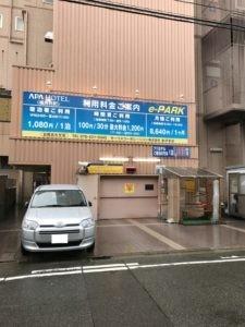 e-PARKアパホテル福井片町立体駐車場