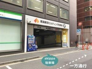 〈銀座〉南海東京ビル