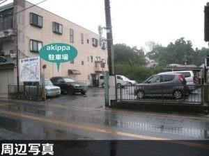 成田市幸町471 akippa駐車場