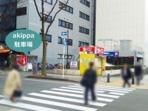 新横浜第一生命ビル【機械式】