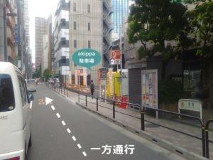 九段下駅前 平置き駐車場