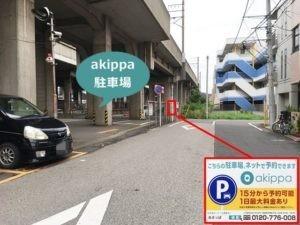 長洲(1-6)駐車場