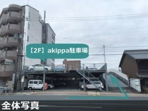 中村モータープール【2F】