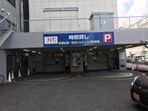 新横浜第一生命ビル駐車場