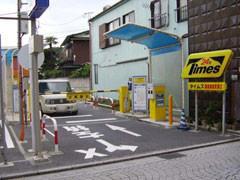 タイムズ鎌倉御成町第2