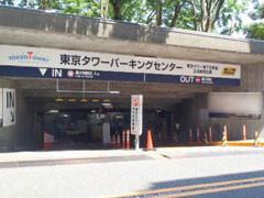 東京タワー地下駐車場