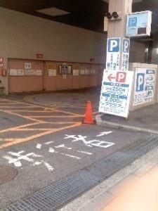 日立ハイテクビル駐車場