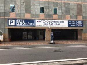 ワークピア横浜駐車場