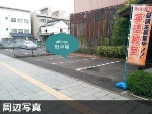 ジョニー英語教室駐車場