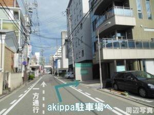 akippa駐車場C