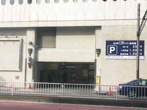 桜木町ぴおシティ駐車場(1)