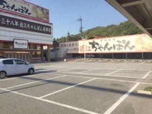 ちゃんぽん亭総本家 本店駐車場