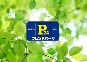 フレンドパーク長野駅東口第12