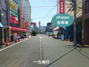 エムテックジョーシンディスクピア日本橋店パーキング
